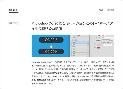 Photoshop CC 2015と旧バージョンとのレイヤースタイルにおける互換性 - saucer