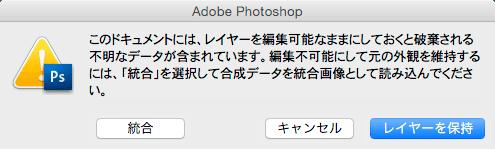 Photo shop CC 2014 で CS5以前のバージョンで保存するには | Adobe Community
