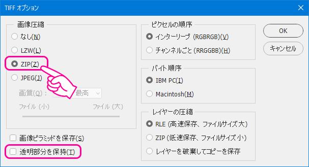 TIFF形式の保存オプション(1)