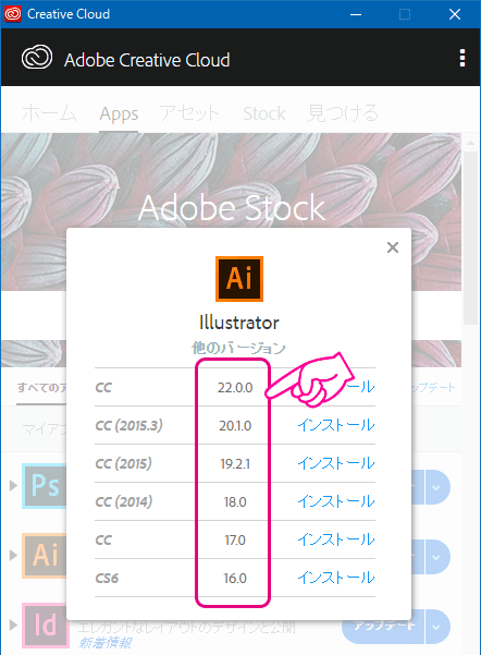 Creative Cloudデスクトップアプリで内部バージョンを調べる(2)