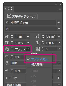 Illustratorで文字間のカーニングを「オプティカル」(1)