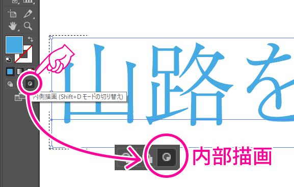 テキストへの内側描画モードでフォントの形状が崩れる現象