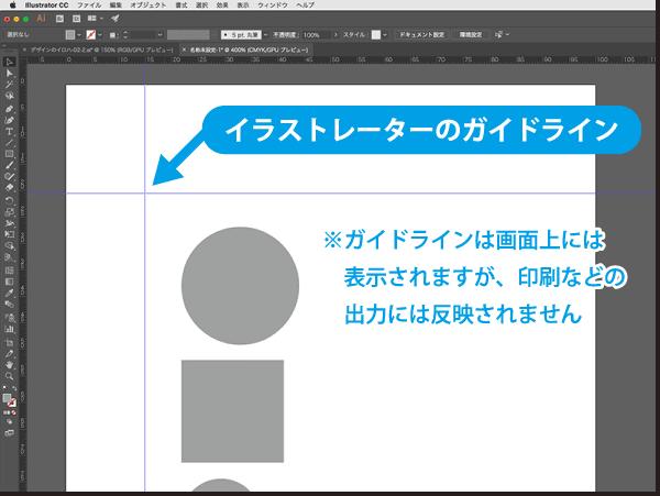 Illustratorのガイド