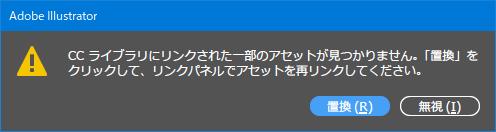 CCライブラリにリンクされた一部アセットが見つかりません。