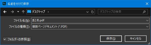 ファイル名を指定する画面