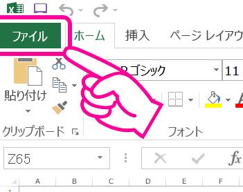 Excel 2013:メニューから「ファイル」