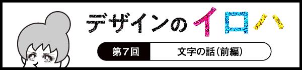 デザインのイロハ第7回文字の話(前編)