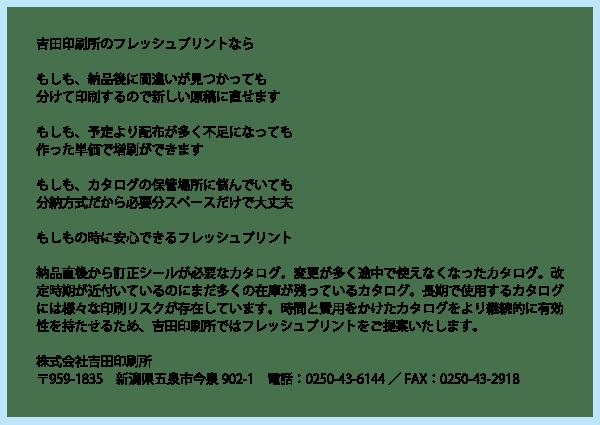 吉田印刷所フレッシュプリントなら