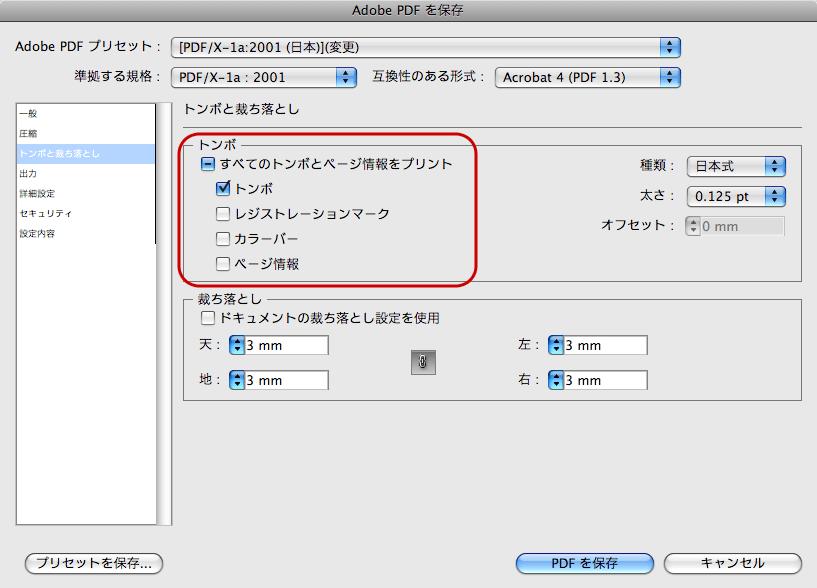 センタートンボ付きのPDFを作成する(3)