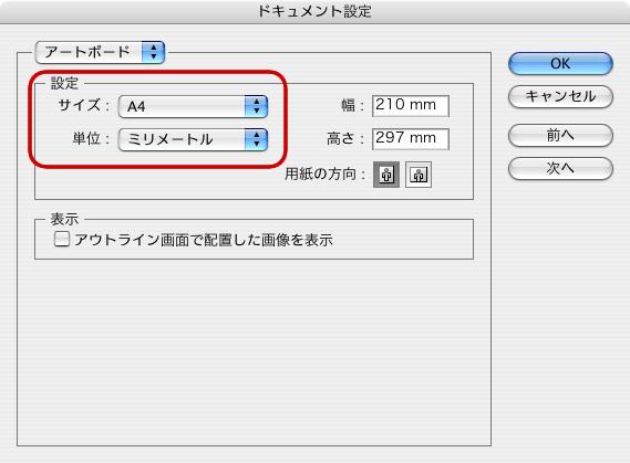Illustrator CS3でPDF/X-1a保存(2)