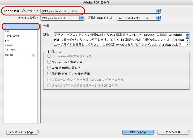 Illustrator CS3でPDF/X-1a保存(6)