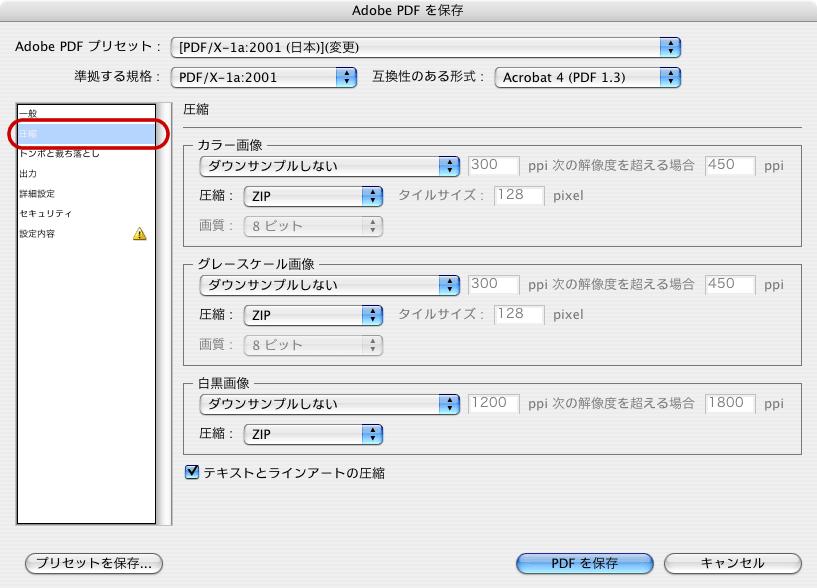 Illustrator CS3でPDF/X-1a保存(7)