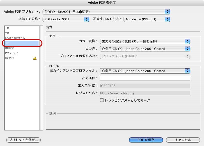 Illustrator CS3でPDF/X-1a保存(9)