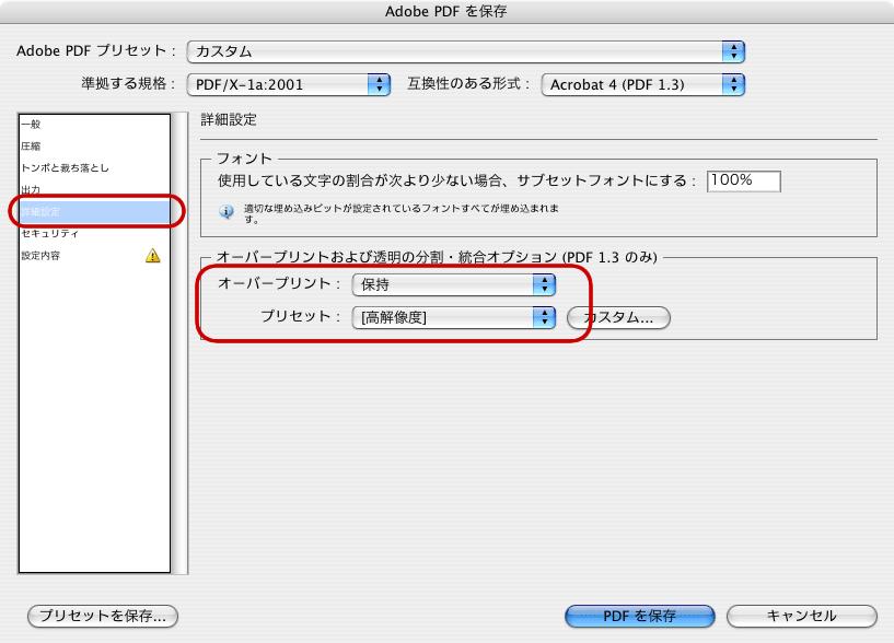 Illustrator CS3でPDF/X-1a保存(10)