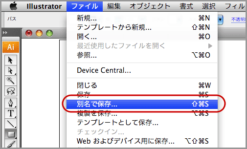 Illustrator CS3でPDF/X-4保存(2)