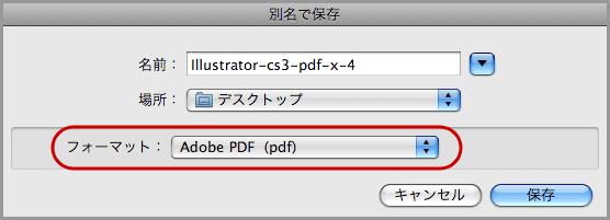 Illustrator CS3でPDF/X-4保存(3)