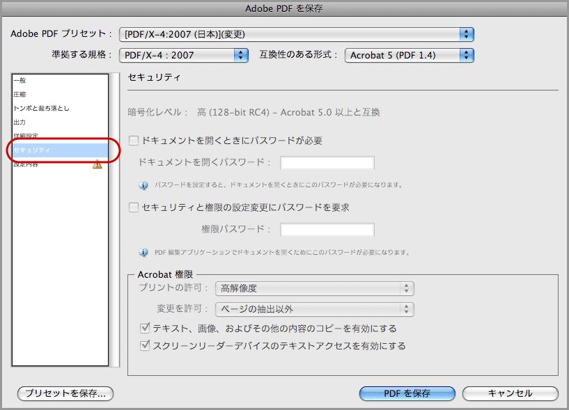 Illustrator CS3でPDF/X-4保存(9)