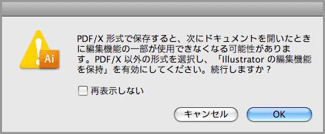 Illustrator CS3でPDF/X-4保存(14)