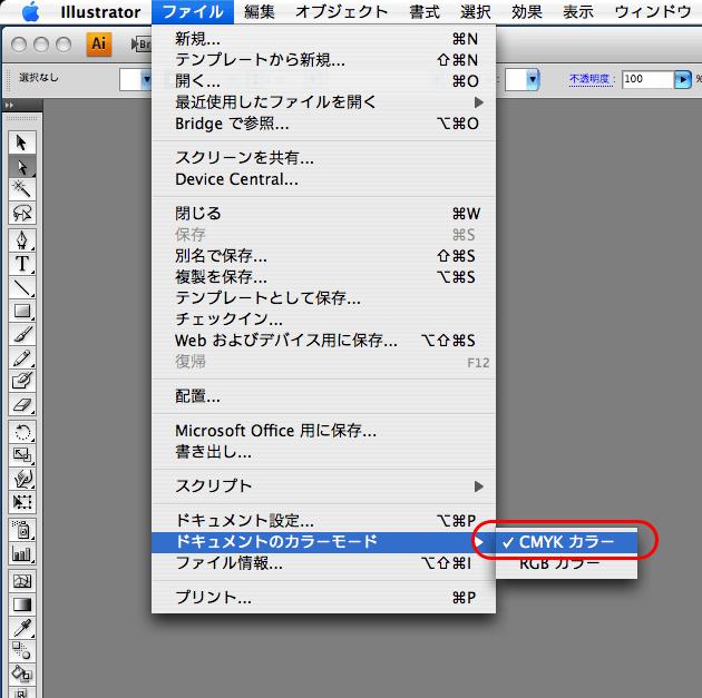 Illustrator CS4でPDF/X-1a変換する(1)