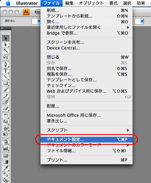 Illustrator CS4でPDF/X-1a変換する(2)