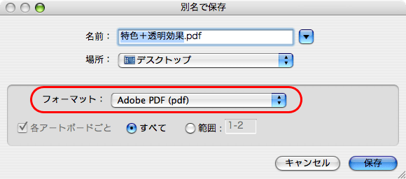 Illustrator CS4でPDF/X-1a変換する(6)