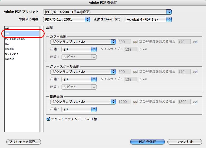 Illustrator CS4でPDF/X-1a変換する(8)
