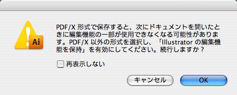 Illustrator CS4でPDF/X-1a変換する(13)