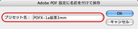 Illustrator CS4でPDF/X-1a変換する(15)