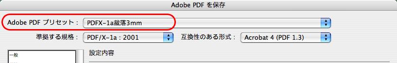 Illustrator CS4でPDF/X-1a変換する(16)