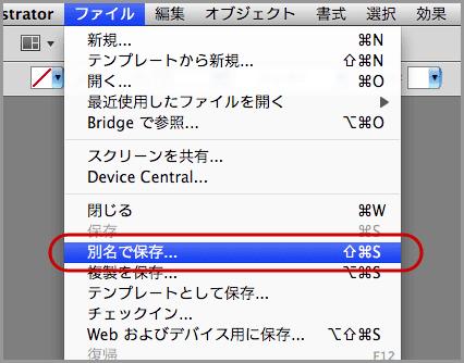 Illustrator CS4でPDF/X-4保存(4)
