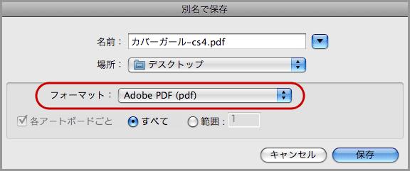 Illustrator CS4でPDF/X-4保存(5)