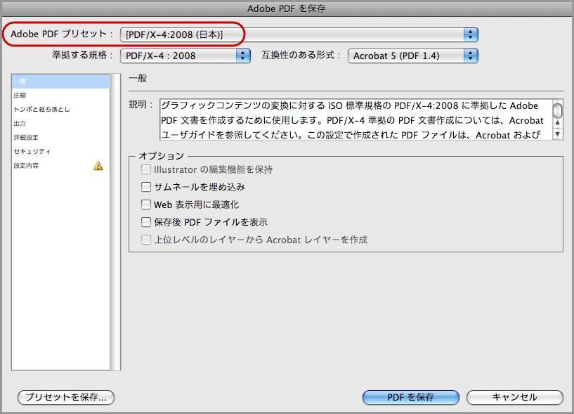 Illustrator CS4でPDF/X-4保存(6)