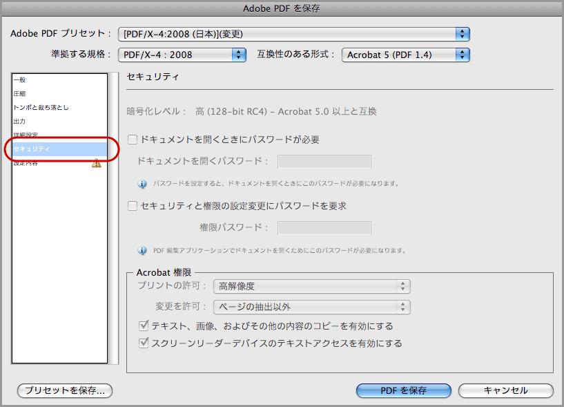 Illustrator CS4でPDF/X-4保存(11)