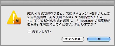 Illustrator CS4でPDF/X-4保存(16)