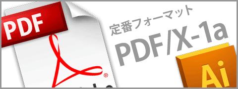 Illustrator CS5でPDF/X-1a保存