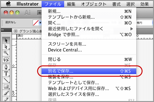 Illustrator CS5でPDF/X-1a保存(5)