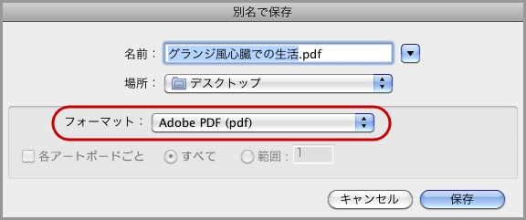 Illustrator CS5でPDF/X-1a保存(6)