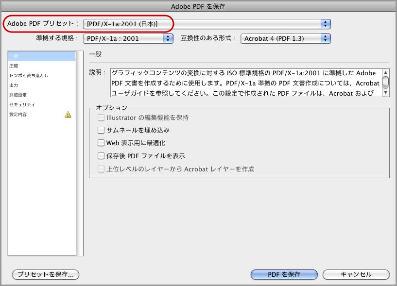 Illustrator CS5でPDF/X-1a保存(7)
