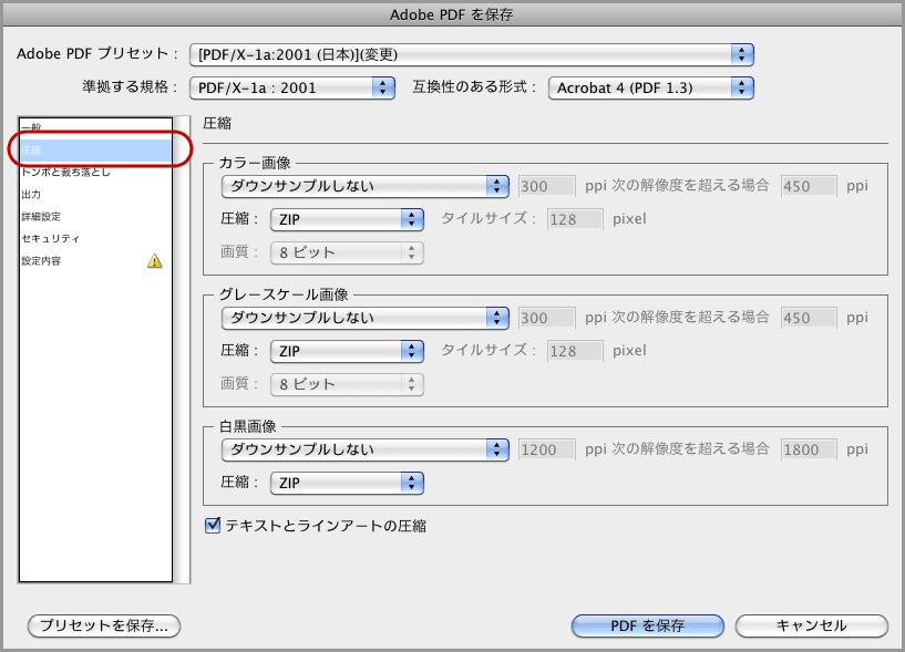 Illustrator CS5でPDF/X-1a保存(8)