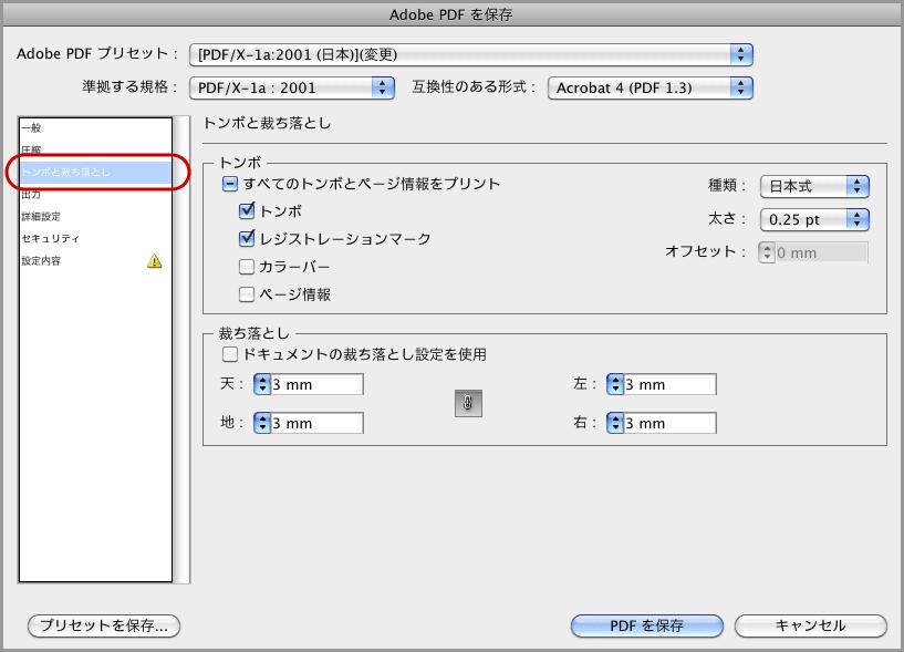 Illustrator CS5でPDF/X-1a保存(9)