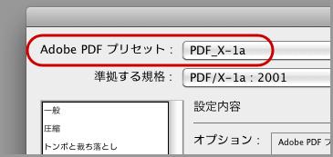 Illustrator CS5でPDF/X-1a保存(14)