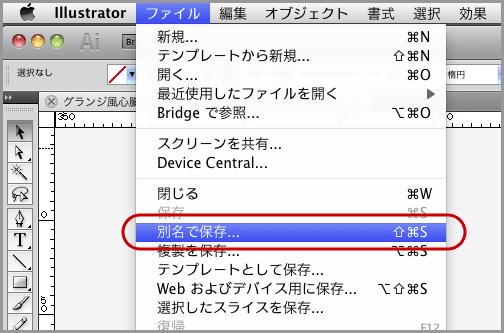Illustrator CS5でPDF/X-4保存(4)
