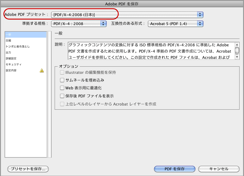 Illustrator CS5でPDF/X-4保存(6)