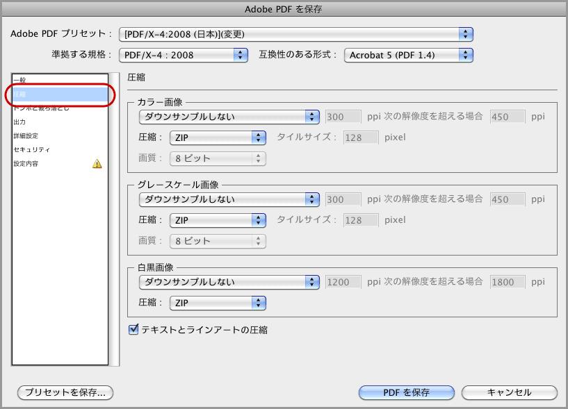Illustrator CS5でPDF/X-4保存(7)