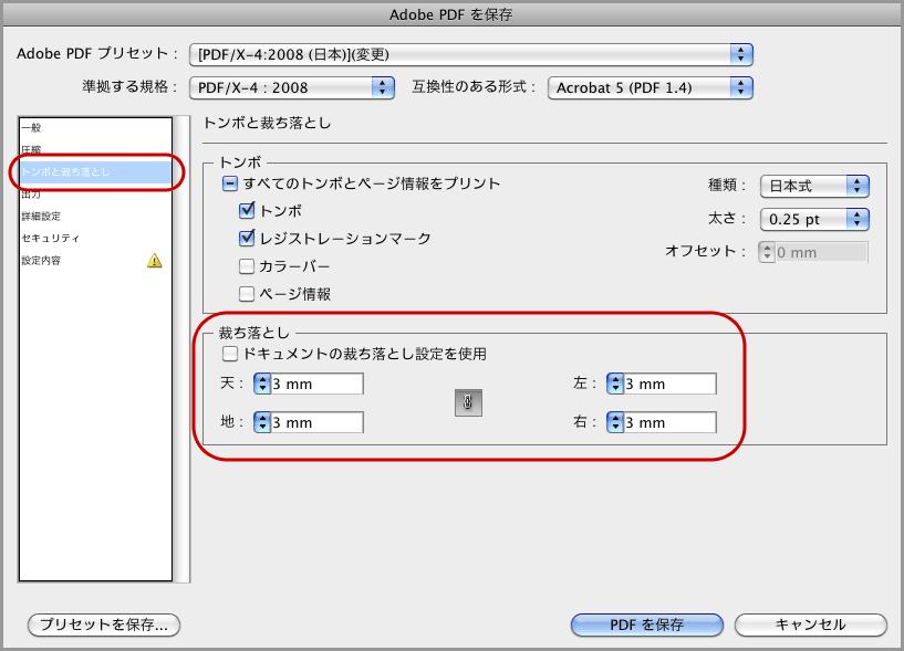 Illustrator CS5でPDF/X-4保存(8)