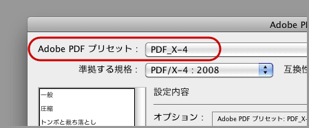 Illustrator CS5でPDF/X-4保存(11)