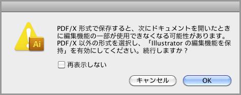 Illustrator CS5でPDF/X-4保存(13)