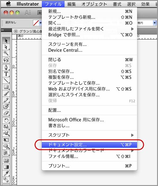 Illustrator CS5でPDF/X-4保存(1)
