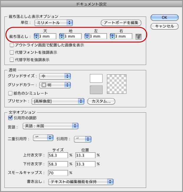 Illustrator CS5でPDF/X-4保存(2)
