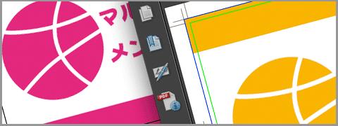 PDF書き出しするとカラーが変わる